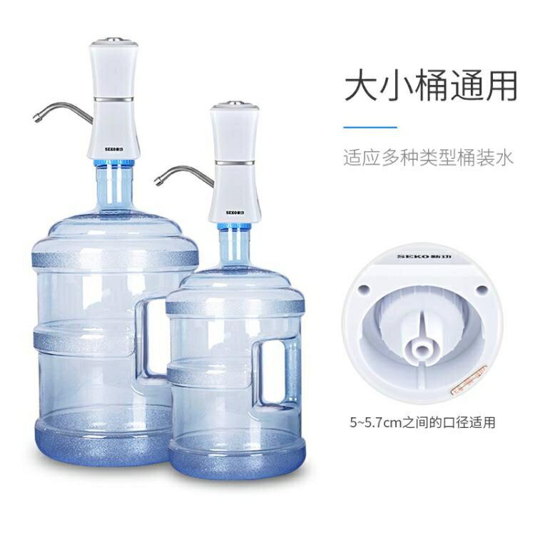 抽水器 SEKO新功PL-7無線抽水器桶裝水飲水桶電動上水器家用礦泉水加水器 全館八八折
