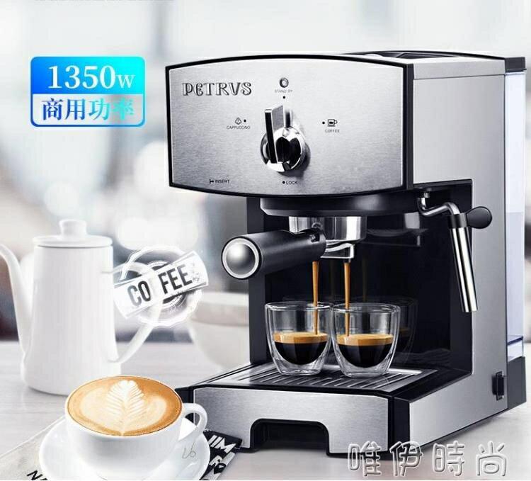 咖啡機 PE3360 咖啡機家用商用 意式半全自動蒸汽式打奶泡JD 全館八八折