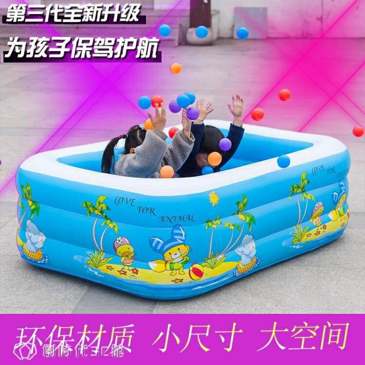 泳池 兒童充氣游泳池家用小孩嬰兒洗澡盆充氣水池大型海洋球池加厚浴池 全館八八折