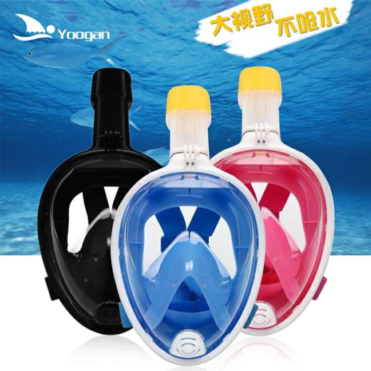 潛水套裝浮潛三寶全干式呼吸管全面罩游泳面鏡兒童成人潛水裝備 全館八八折