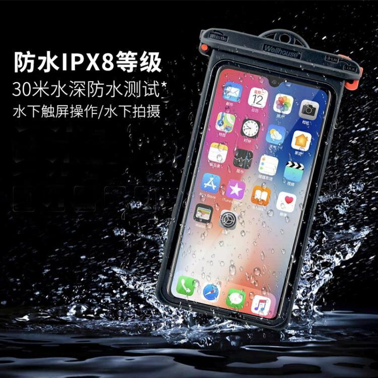 游泳手機防水殼潛水套觸屏iphone蘋果xs水下拍照通用殼防水袋  《元旦鉅惠 全館88折》