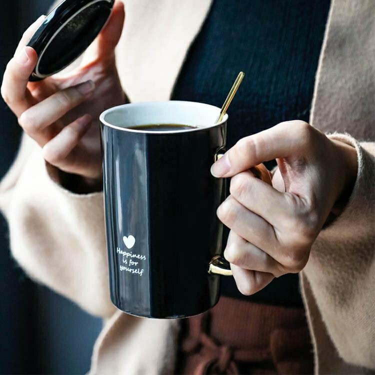 馬克杯帶蓋勺辦公室ins杯子陶瓷情侶咖啡杯歐式小奢華大容量水杯 全館八八折