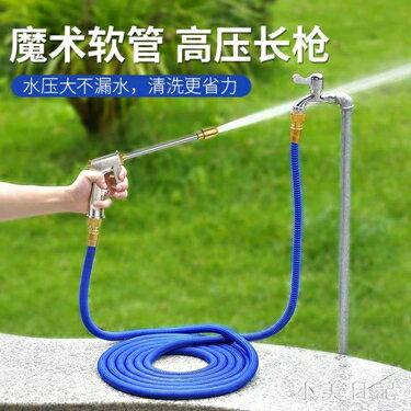 高壓洗車水槍水搶神器家用伸縮水管噴頭接自來水強力加壓澆花工具 js8942 全館八八折