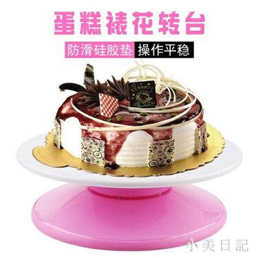 帶防滑圈蛋糕轉盤家用裱花轉臺旋轉臺做蛋糕的工具裱花臺生日烘焙 PA3710 全館八八折