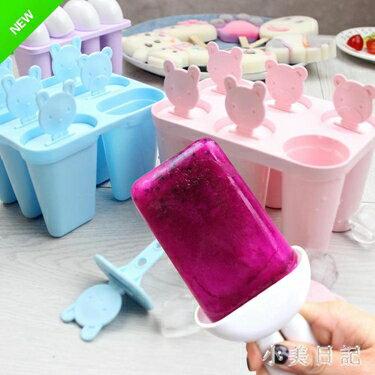 家用冰淇淋模具 制作冰淇淋家用可愛夏日夏季冰棍雪糕迷你冰棒模具 LJ2465 全館八八折