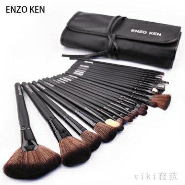 化妝刷套裝 專業24支彩妝刷全套粉刷套刷化妝工具軟毛眼影刷 nm19105【樂活】 全館八八折