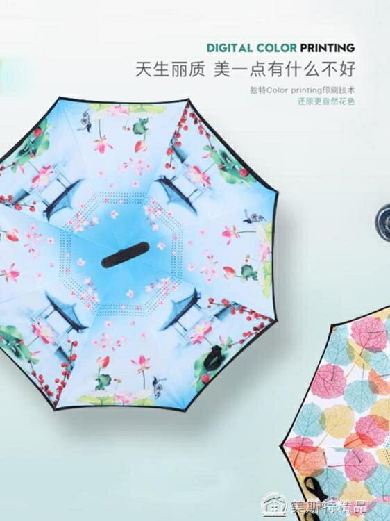 反向傘免持式雙層超大號全自動車用雨傘長柄定制印logo廣告傘 全館八八折