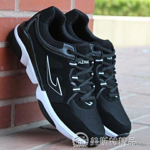 男士透氣運動鞋休閒耐磨跑步鞋防滑百搭潮鞋子男鞋 全館八八折