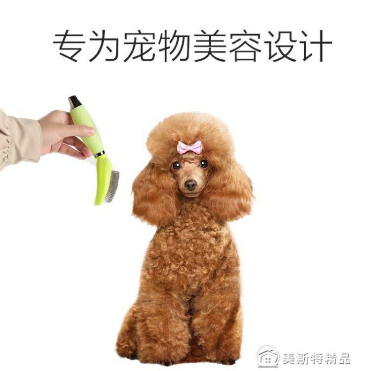 狗毛梳子擼貓毛專用針梳寵物泰迪金毛大型犬梳毛器狗狗用品 0