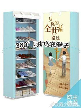 鞋架簡易多層防塵家用門後經濟型宿舍小窄門口鞋架子鞋櫃鞋子收納  全館八八折