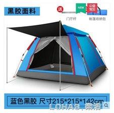 帳篷戶外3-4人野營加厚防暴雨露營野外全自動速開防雨賬蓬 全館八八折