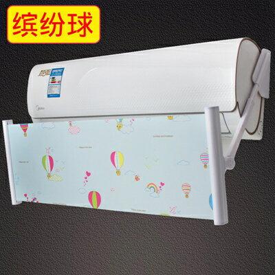 冷氣擋風板 空調擋風板防直吹格力壁掛式出風口擋板防風罩遮擋板通用【樂活】 全館八八折