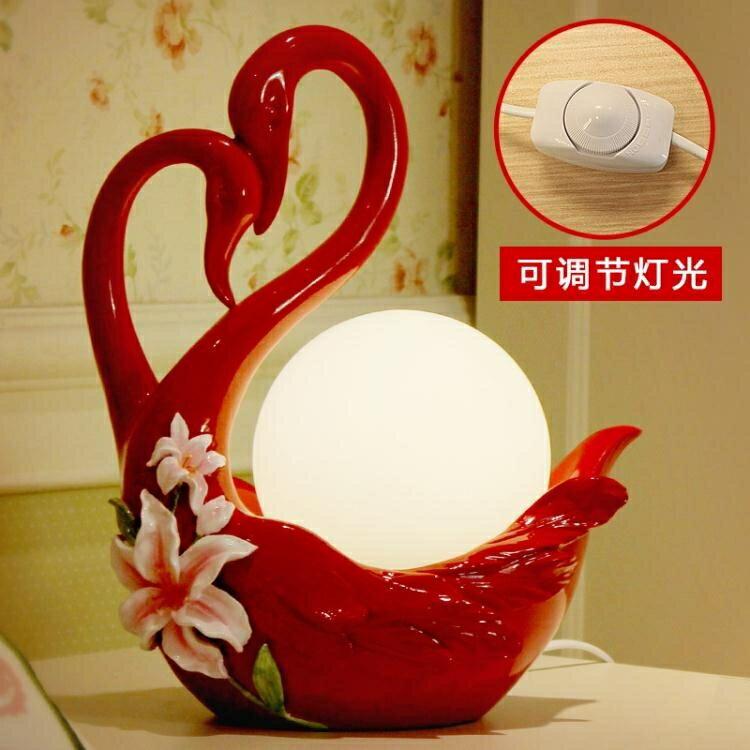 床頭燈 檯燈 創意新婚慶紅色溫馨實用臥室床頭櫃天鵝檯燈個性歐式婚房結婚禮物【快速出貨】 - 限時優惠好康折扣