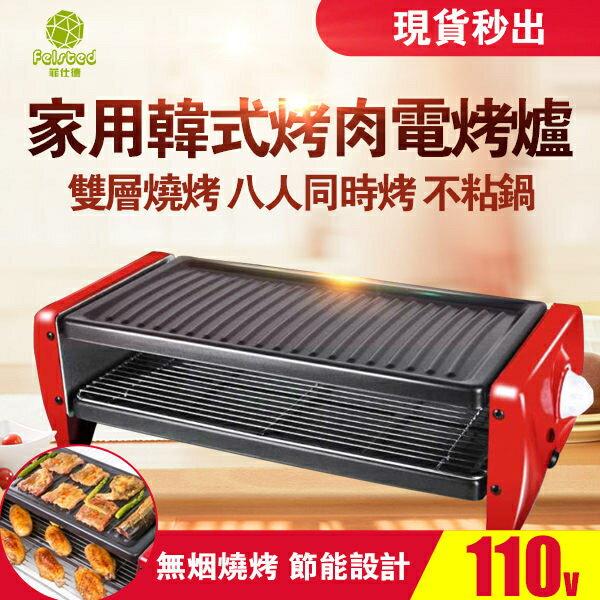 現貨烤盤! 大號 110V 雙層電烤爐 家用電燒烤盤 韓式烤肉機 無煙燒烤爐不黏鍋 多功能烤盤  全館八八折