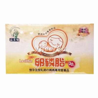 【悅兒樂婦幼用品?】益多哺 卵磷脂媽媽營養飲品 顆粒(30入)