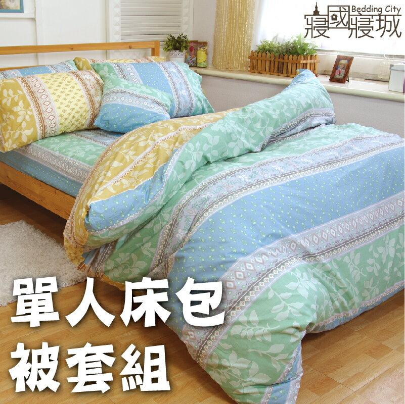100%精梳棉-單人床包被套三件組 法國莊園【大鐘印染、台灣製造】#精梳純綿 - 限時優惠好康折扣