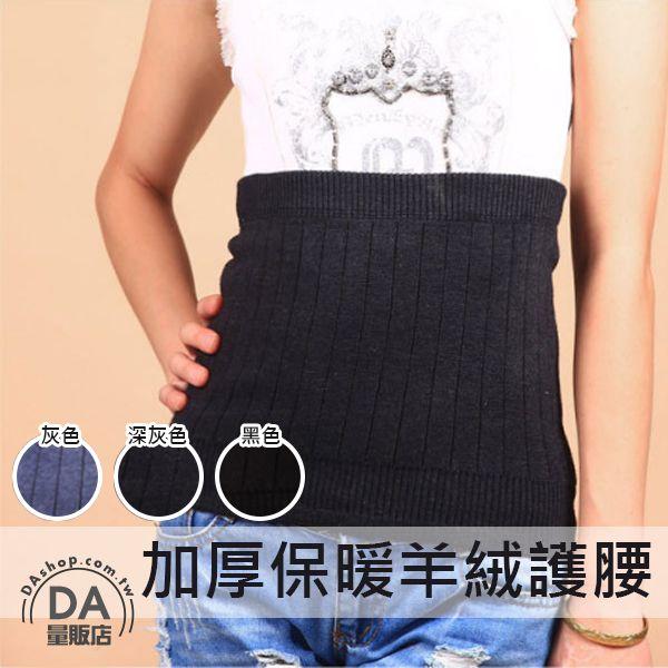《DA量販店》護腰帶 保暖 羊絨 羊毛 加厚 男女 腰間 腰圍帶 腹圍 深灰色(V50-1702)