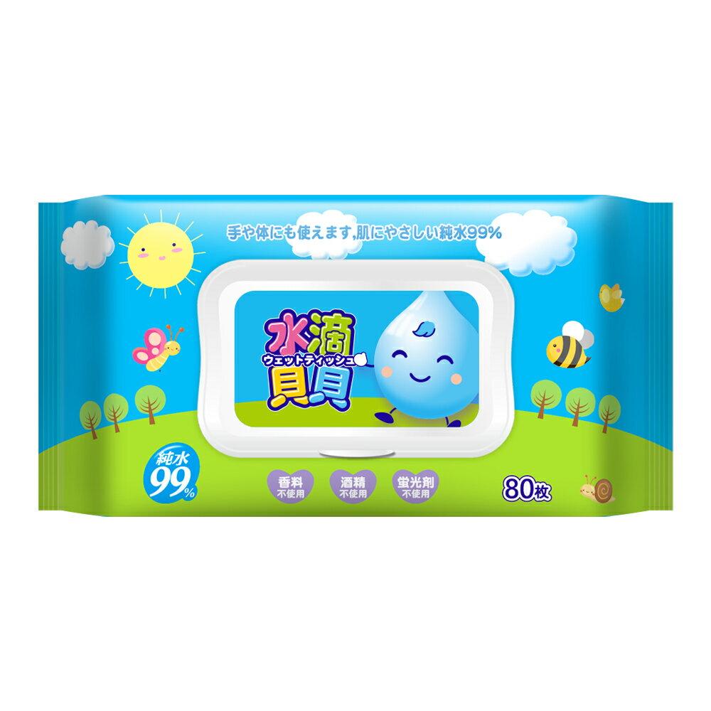 水滴貝貝珍珠柔點純水柔濕巾80抽(附蓋)x10包/箱[奈森克林旗艦館]