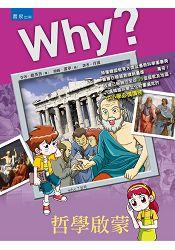 Why?哲學啟蒙
