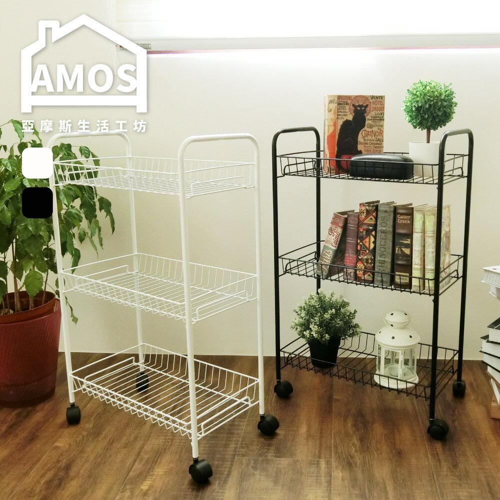 收納架/推車/古典層架【TAW009】 萬用收納三層鐵線籃車Amos 台灣製