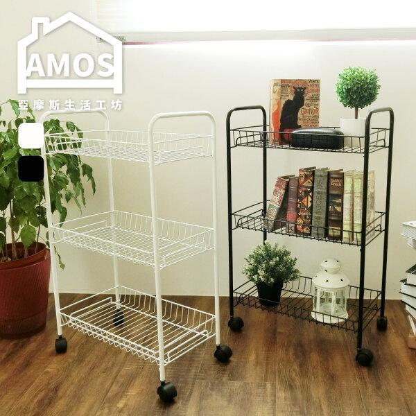 Amos 亞摩斯生活工坊:收納架推車古典層架【TAW009】萬用收納三層鐵線籃車Amos台灣製