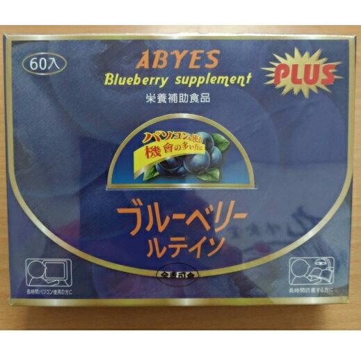 樂視寶PLUS藍莓多酚+葉黃素高單位(日本原裝) 60顆x2盒 限時特惠