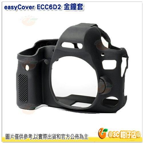 easyCover6D2矽膠雙套環金鐘套黑色開年公司貨Canon6D2皮套保護套相機套