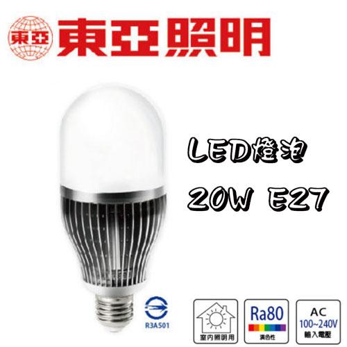 永光照明:東亞★高亮度筒型燈泡TQ70系列LED20W球泡全電壓白光黃光★永光照明TO-TQ70%