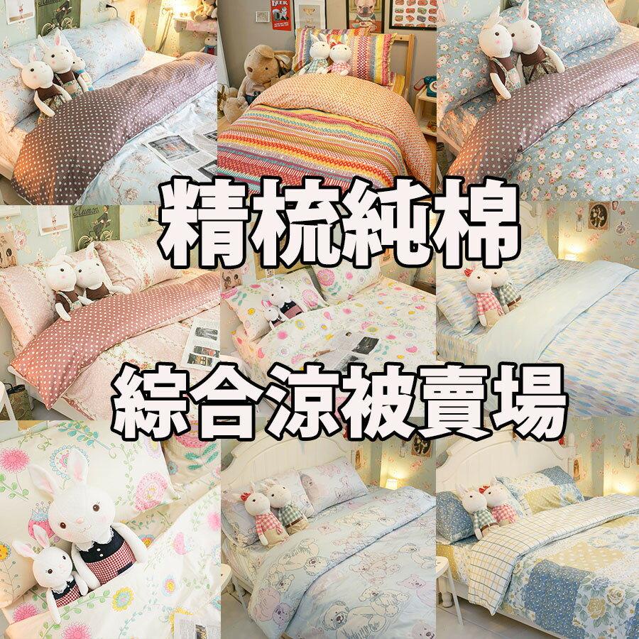 8折★夏日精選  精梳棉  綜合涼被賣場 10款任選  台灣製造 0
