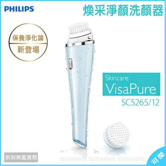 可傑 PHILIPS 飛利浦 SC5265 煥采淨顏洗顏器 洗臉機 潔膚儀