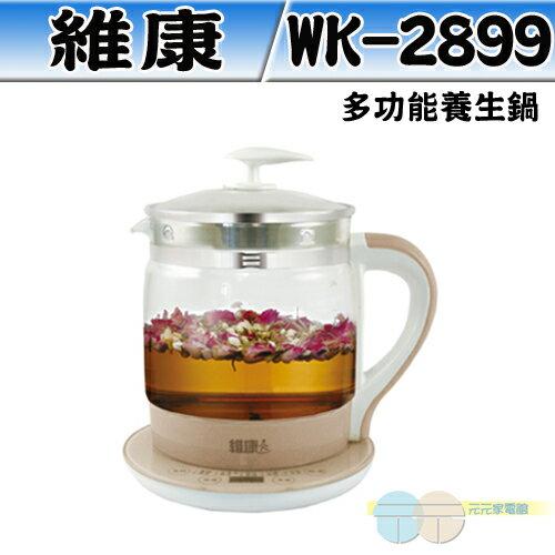 維康多功能養生快煮壺多用途WK-2899(WK-1880改良款)