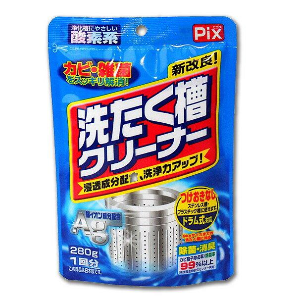 桃子寶貝玩廚房 【日本獅王工業】Pix Ag銀離子 洗衣槽清潔粉/洗衣機清潔劑_280g~成分加強 除菌消臭 • 日本製