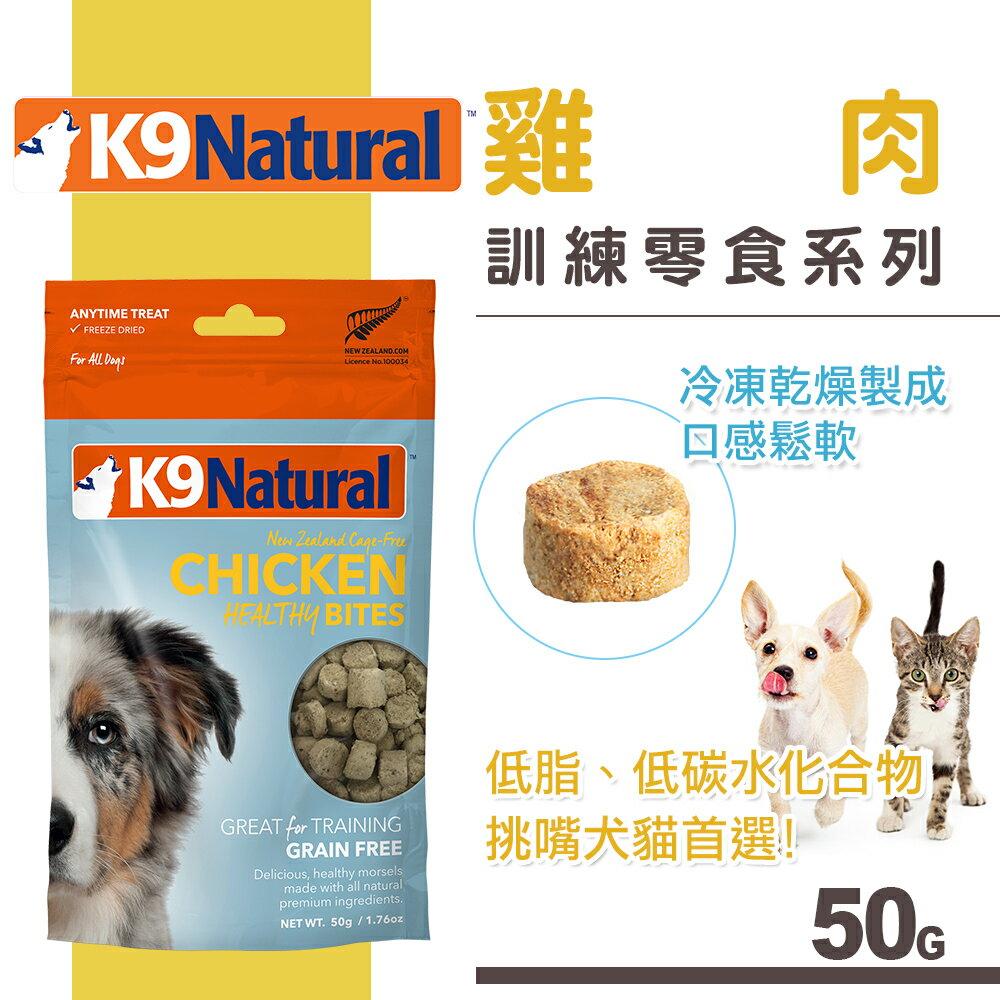紐西蘭K9 雞肉訓練零食(50g) - 限時優惠好康折扣