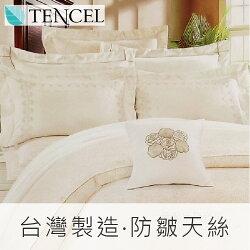 *華閣床墊寢具*【玫瑰進行曲-米】100%天絲.四件式雙人/加大/特大床包兩用被 全程台灣印染精製