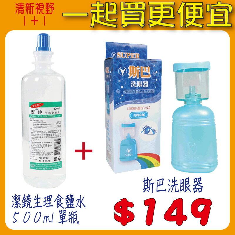 【醫康生活家】斯巴洗眼器*1+ 潔鏡生理食鹽水500ML*1