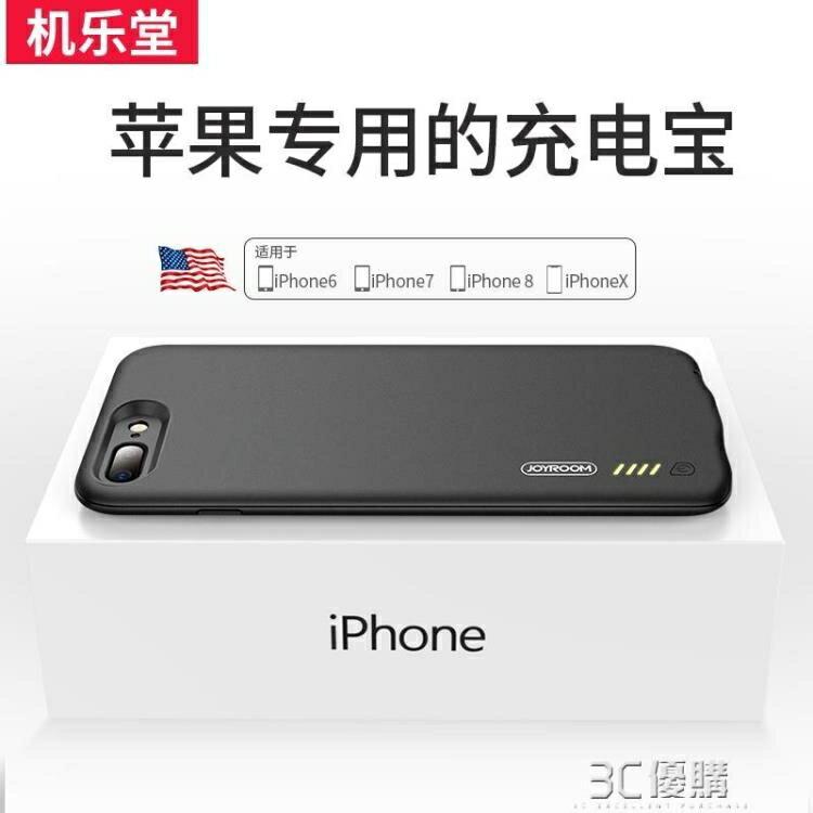 充電殼 蘋果背夾充電寶iphone7電池6s背夾式7plus專用X大容量夾背8p超薄