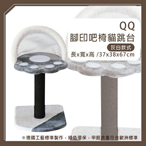 【力奇】QQ腳印吧椅貓跳台-灰白(QQ80840)--480元(I002G41)