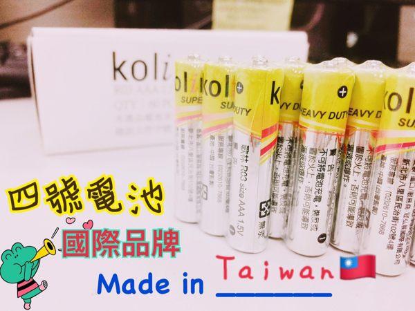kolin 歌林四號環保電池 安檢合格 3入裝 B50402【H00660】