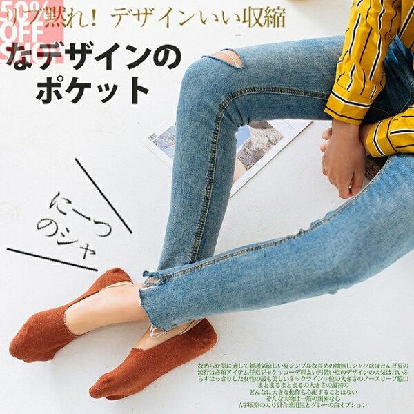 50%OFFSHOP日系全棉船型十色防滑矽膠襪女襪【W035601SK】