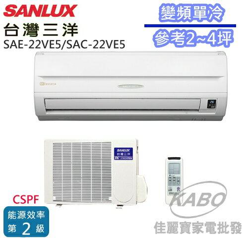 <br/><br/>  【佳麗寶】-含標準安裝(台灣三洋SANLUX)變頻單冷分離式一對一冷氣(約適用2~4坪)SAE-22VE5/SAC-22VE5<br/><br/>