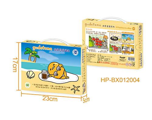P2拼圖網:Gudetama兒童益智4in1進階拼圖手提盒(四季美食系列)-012004