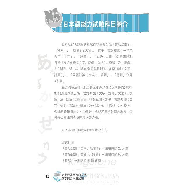 史上最強日檢N5文法+單字精選模擬試題 3