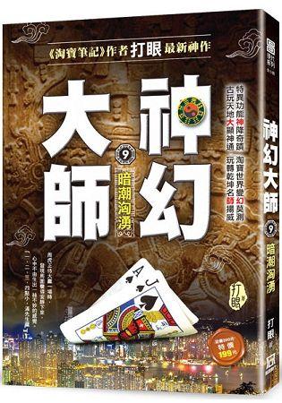 神幻大師9【暗潮淘湧】