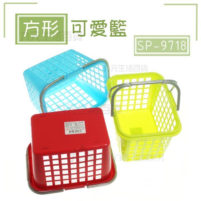 【九元生活百貨】翰庭 SP-9718 方型可愛籃 手提籃 置物籃 小物 購物籃