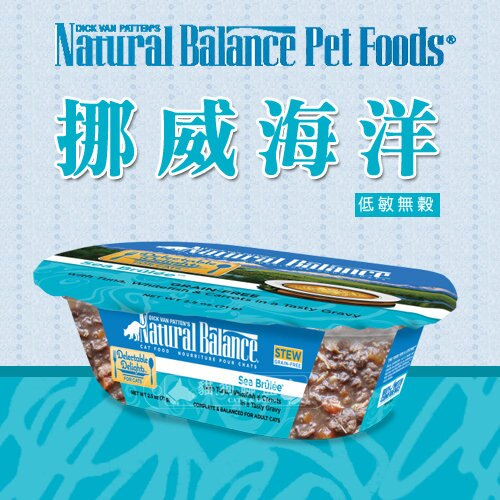 +貓狗樂園+ Natural Balance【NB。天然貓用餐罐主食罐。挪威海洋。85g】51元*單罐賣場