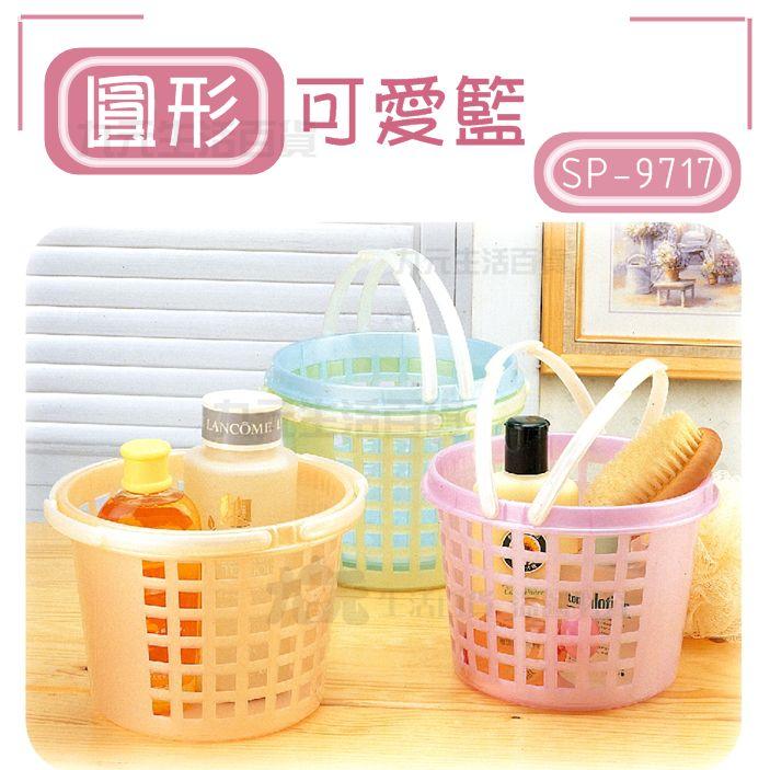 【九元生活百貨】翰庭 SP-9717 圓型可愛籃 手提籃 置物籃 購物籃