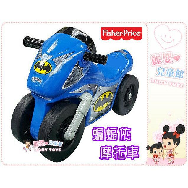 麗嬰兒童玩具館~費雪牌專櫃Fisher Price-蝙蝠俠摩托車 / 學步車.嬰幼兒乘騎玩具 0