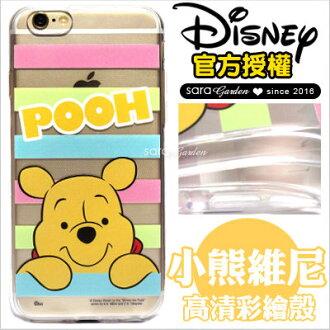 免運 官方授權 迪士尼 Disney 高清 彩繪 iPhone 6 6S Plus 5 5S SE 三星 Note7 SONY XA XP Zenfone 3 手機殼 維尼【D0801028】