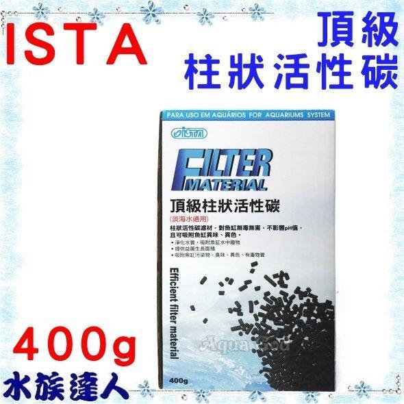 【水族達人】伊士達ISTA《頂級柱狀活性碳 400g 》長效柱狀 活性碳 活性炭 除臭 去毒 淨化水質