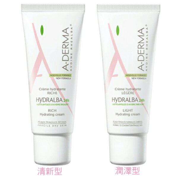 Aderma艾芙美24H長效保濕修護霜清新型潤澤型40ml【德芳保健藥妝】